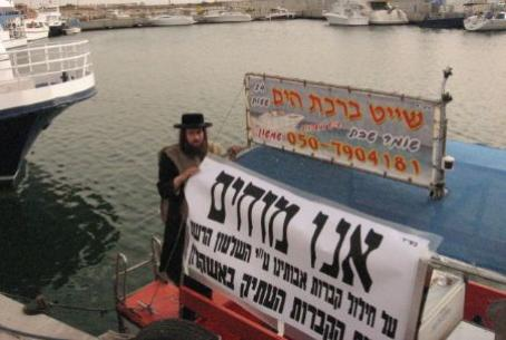 One of the protest ships