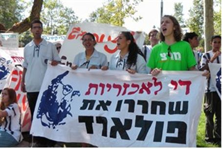 Bnei Akiva and Meretz Youth