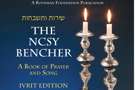NCSY Bencher prayer booklet