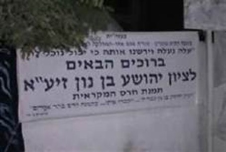 Sign outside Joshua's Tomb