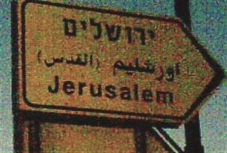 Jerusalem road sign