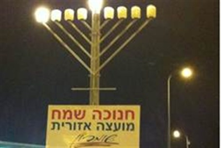 Samaria Regional Council public menorah on Hi