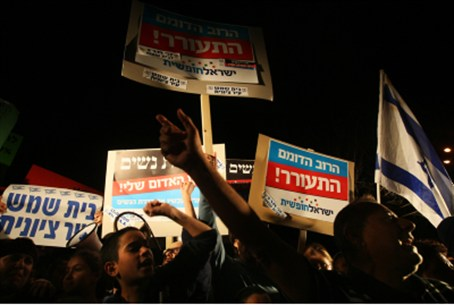 Be Free Israel protest in Beit Shemesh