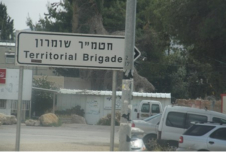 IDF headquarters in Samaria