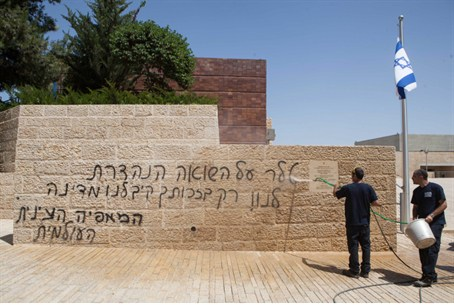 Hate grafitti at Yad VaShem