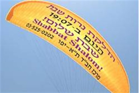 Chabad glider with Sabbat times