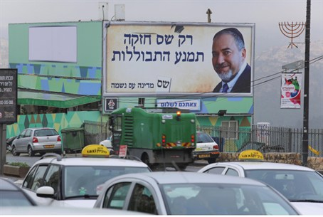Shas ad warning against Lieberman's assimilat