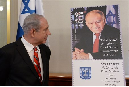 Netanyahu with Yitzchak Shamir stamp