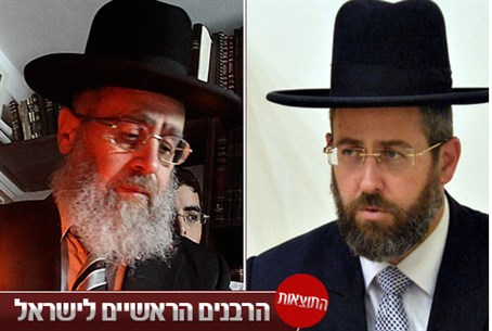 Rabbis Yosef (left), Lau