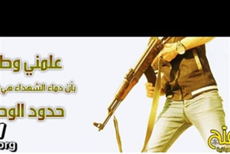 From Fatah Facebook page