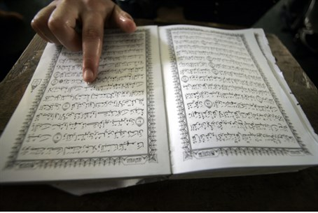 Quran (illustrative)