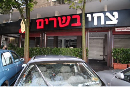 Tzahi Meats restaurant in Bat Yam