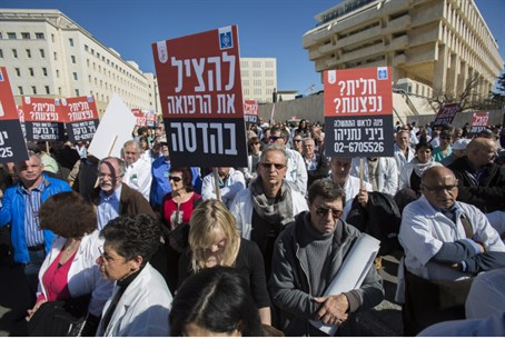 Hadassah workers protest (file)