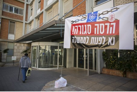 Hadassah hospital, closed during strike