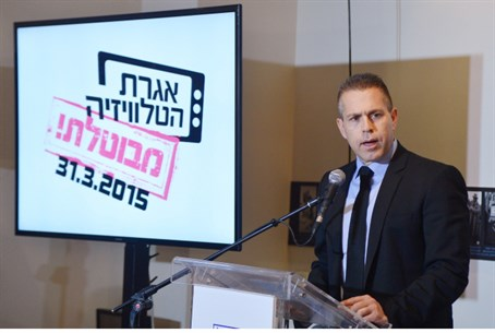 Gilad Erdan; sign: 'TV tax cancelled in March