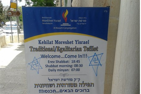 'Price Tag' at Moreshet Yisrael