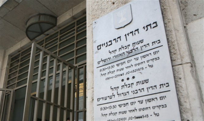 Rabbinical Court