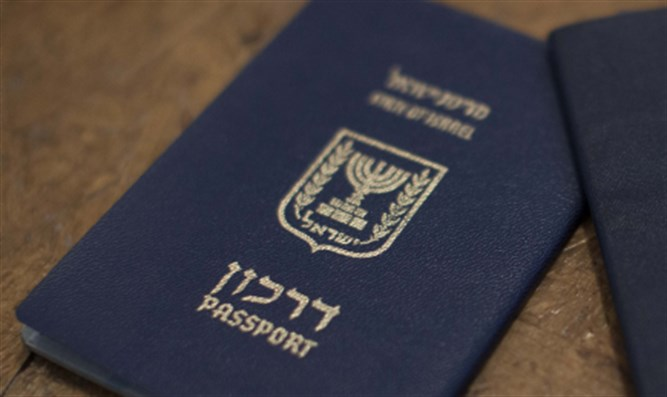 Israeli passport (illustrative)