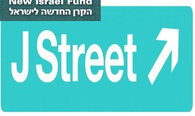 New Israel Fund and J Street logos
