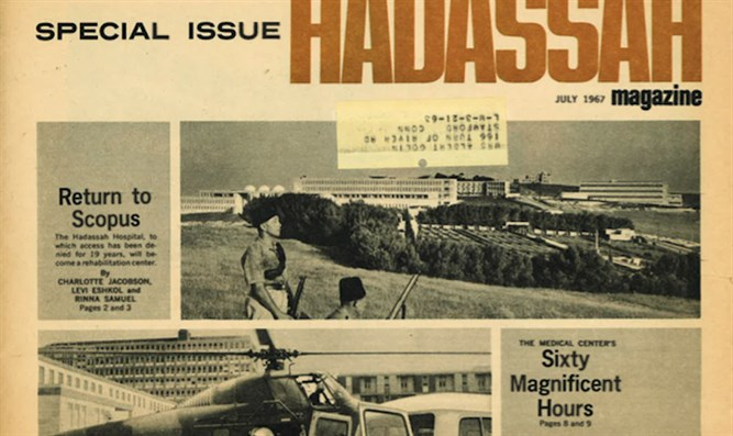 Six Day War in Hadassah Magazine